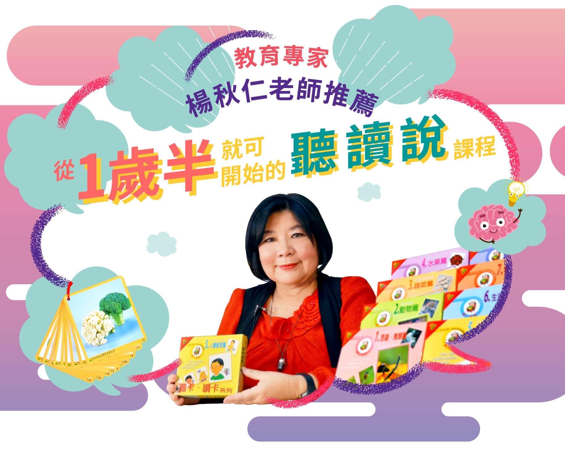 孩子開口說,孩子口語表達,教育專家楊秋仁老師推薦,從1歲半就可開始的聽讀說課程,促進認知與說話用語表達