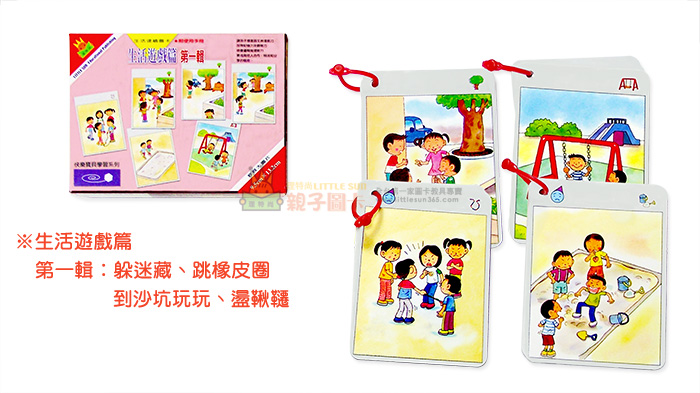 生活連續圖卡 生活遊戲篇 從教孩子玩遊戲到如何交朋友 孩子的人際關係